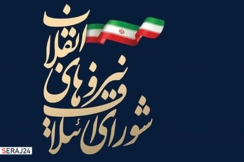 فهرست ۲۱ نفرۀ  ائتلاف نیروهای انقلاب اسلامی شورای  شهر تهران