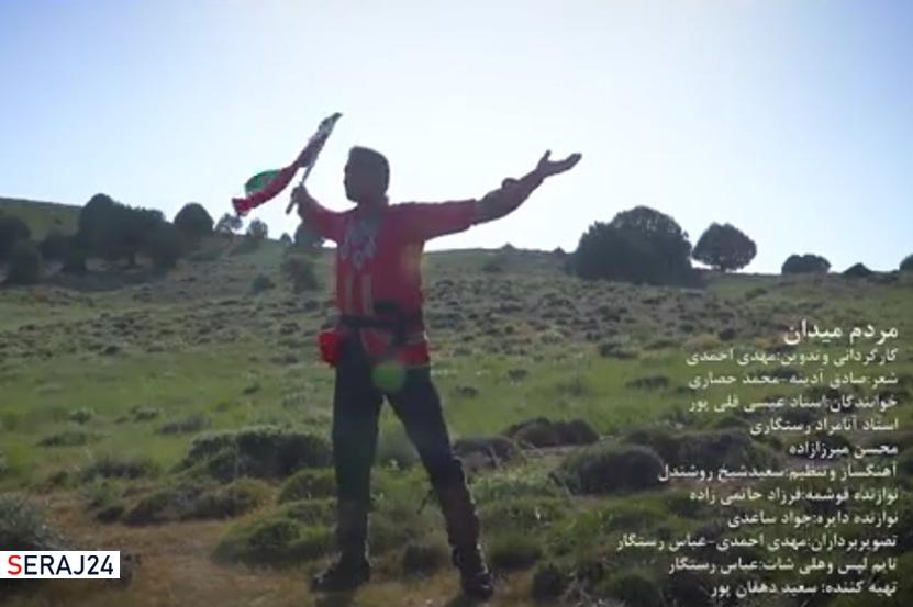 ویدئو/ نماهنگ مردم میدان
