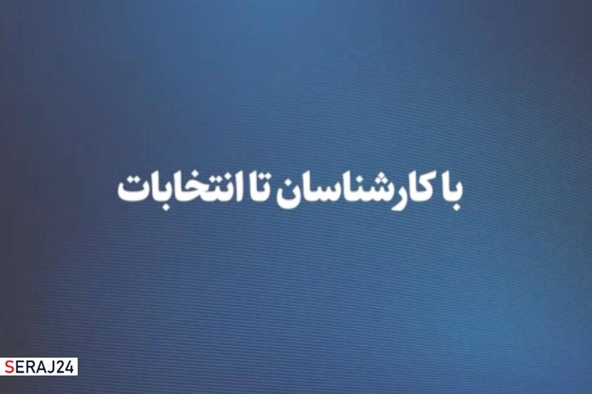 ویدئو/ با کارشناسان تا انتخابات