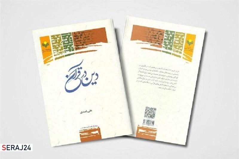 کتاب «دین در قرآن» منتشر شد