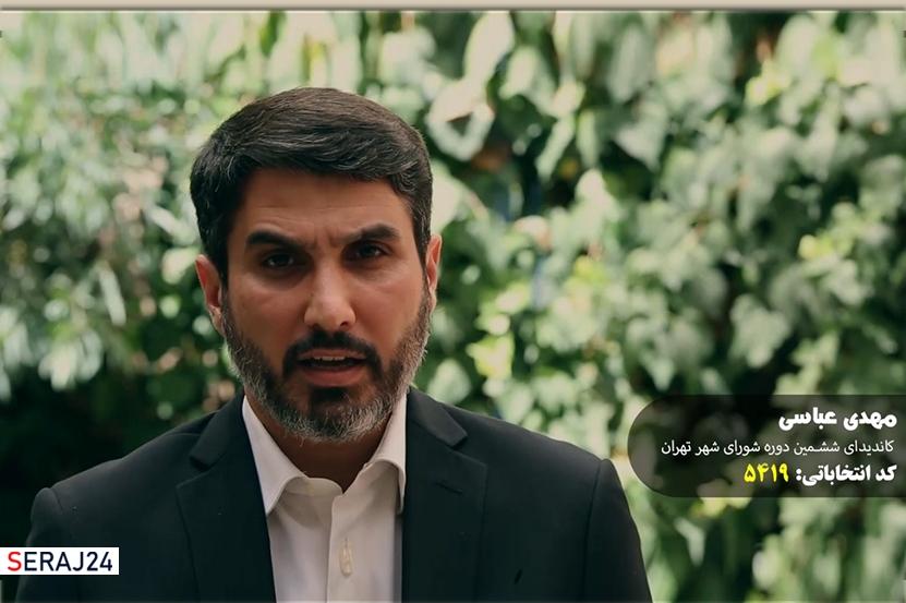 ویدئو/ مهدی عباسی: برای  تهران شورای شهری کارآمد و آگاه  به مسائل شهری لازم است