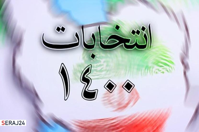ضرورت شرکت درانتخابات / انتخاب رئیس جمهور مطلوب