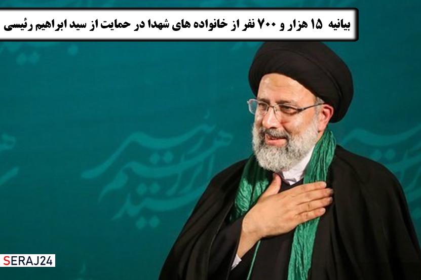 بیانیه  ۱۵ هزار و ۷۰۰ نفر از خانواده های شهدا در حمایت ازسید ابراهیم رئیسی