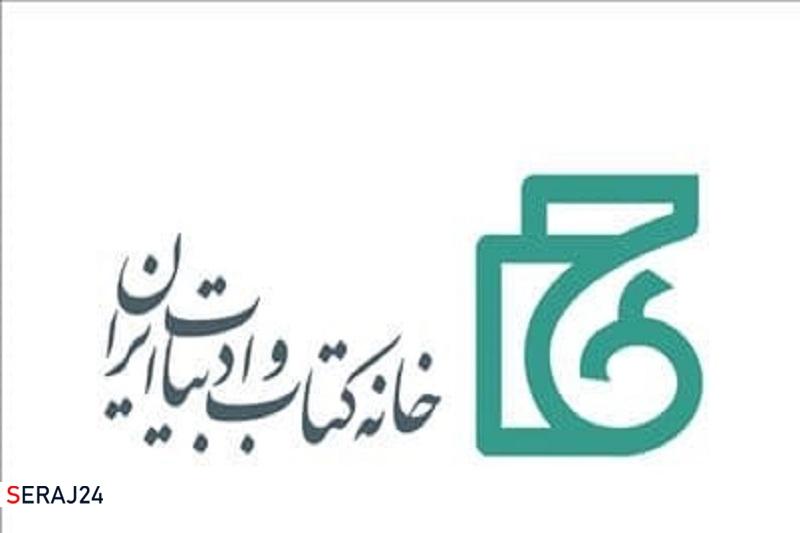 قدردانی خانه کتاب و ادبیات ایران از اهالی فرهنگ، کتاب، نشر و اندیشه