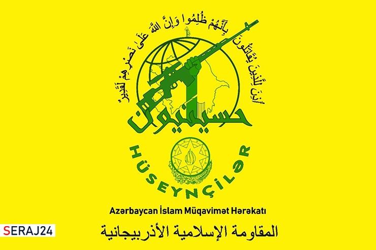 پیام تبریک جنبش مقاومت اسلامی جمهوری آذربایجان « حسینیون» به آیت الله رئیسی
