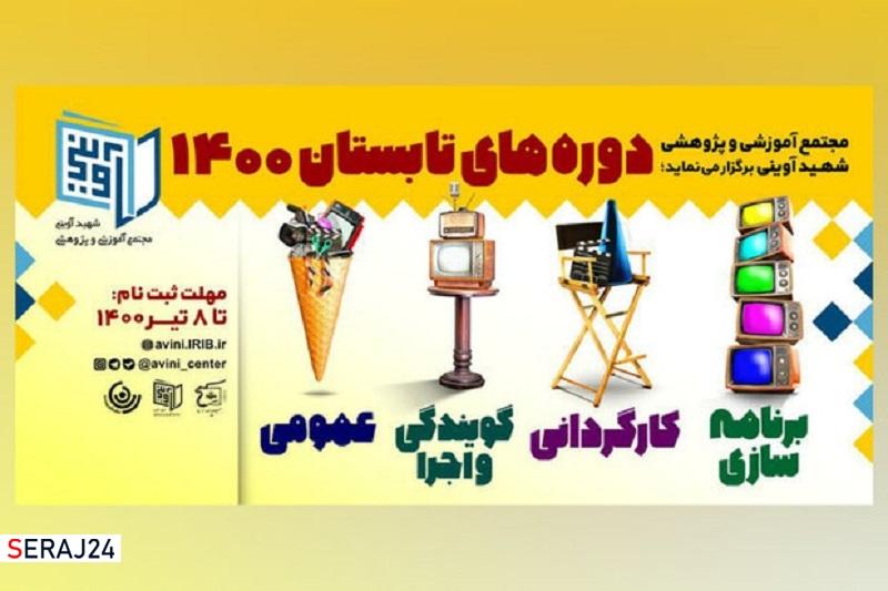 آغاز ثبتنام دورههای تابستانه مجتمع شهید آوینی صداوسیما
