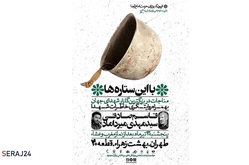سید مهدی میرداماد در گلزار شهدای تهران به مناجات خوانی می پردازد