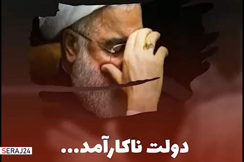 ویدئو/ دولت ناکارآمد ...