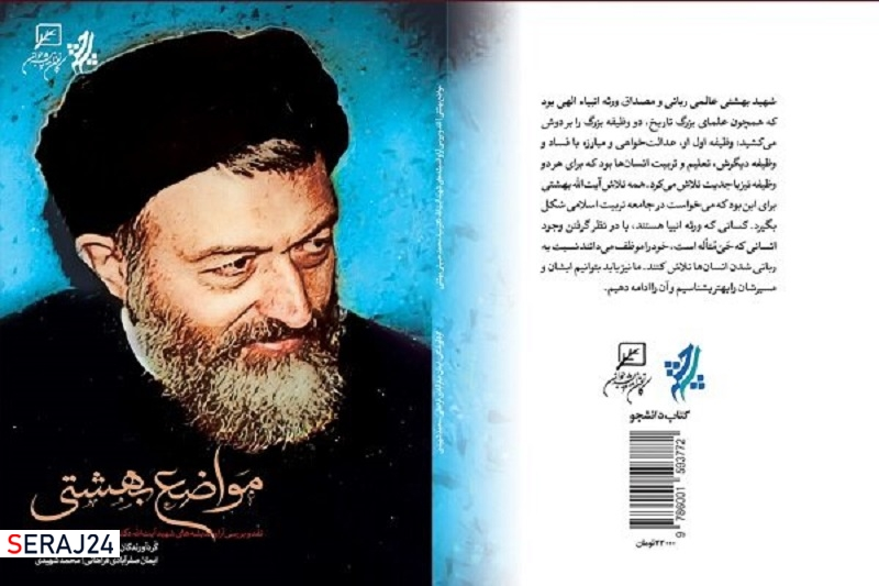 کتاب «مواضع بهشتی» با مقدمه ابراهیم رئیسی منتشر شد