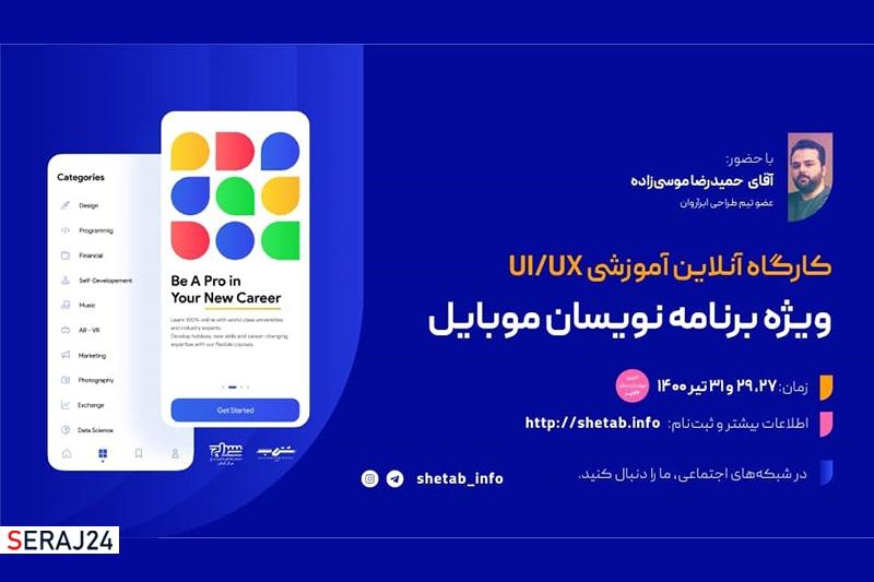 کارگاه آنلاین آموزشی UI/UX ویژه موبایل