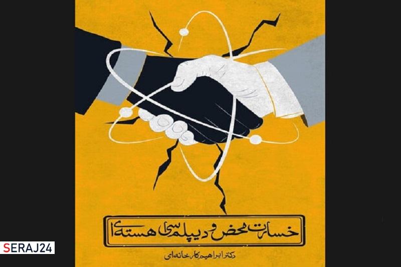 کتاب «خسارت محض و دیپلماسی هستهای» به کتابفروشیها آمد