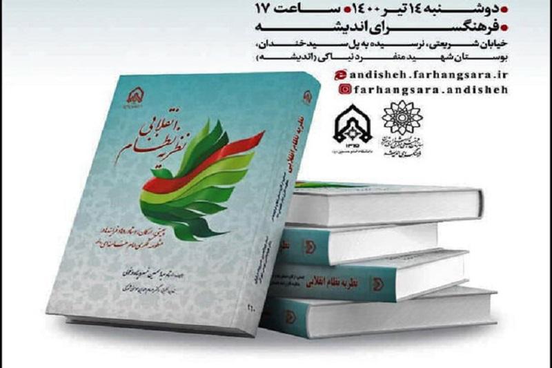 کتاب «نظریه نظام انقلابی» رونمایی میشود