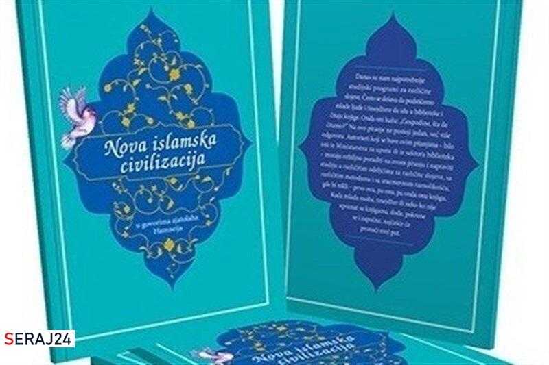 انتشار کتابی از آیت الله خامنه ای به زبان صربی