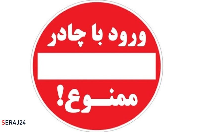 ورود کرمانشاهیان به جلسه کنکور با چادر ممنوع!