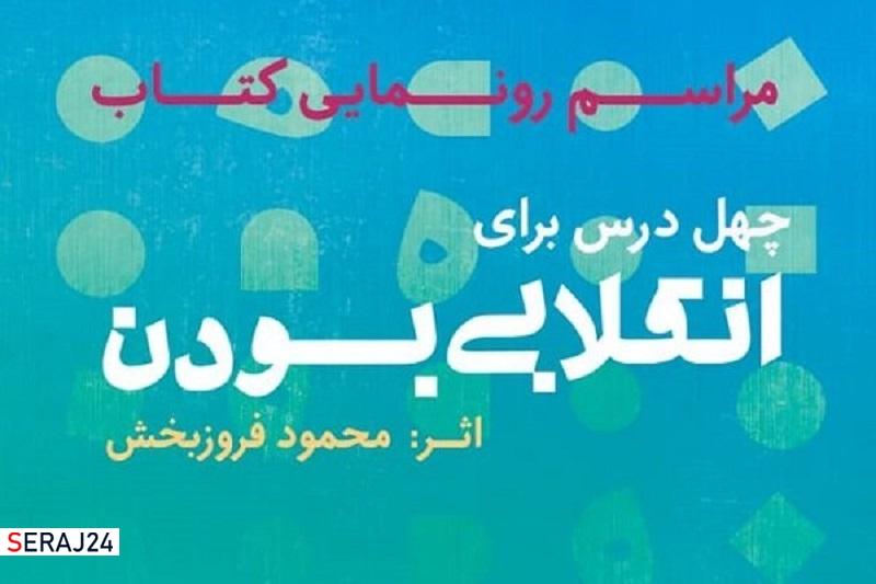 کتاب «چهل درس برای انقلابی بودن» رونمایی میشود