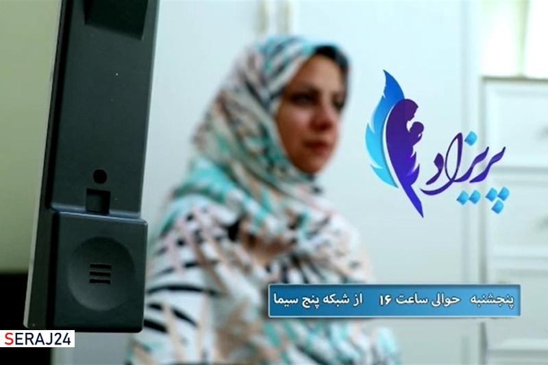 ویدئو/ زندگی پرفراز و نشیب خانواده حسنی در قاب مجموعه  پریزاد