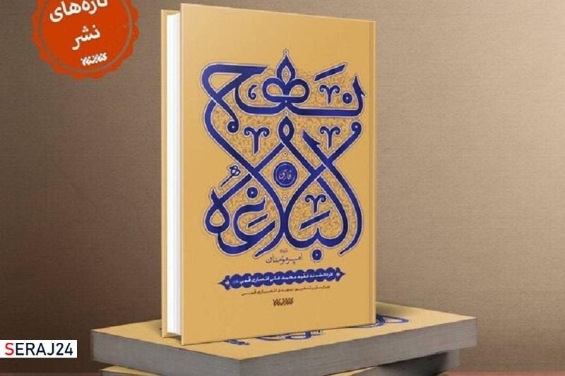 کتاب نهجالبلاغه فارسی همراه با حکایات و شروح منتشر شد