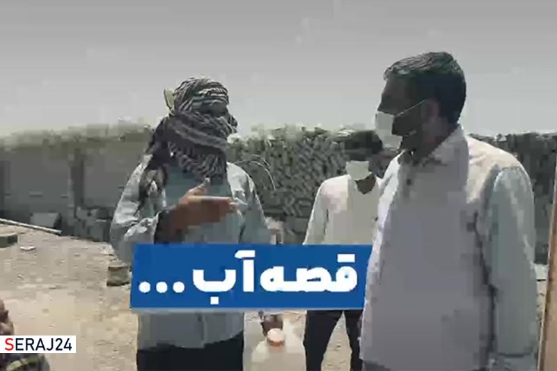 ویدئو/ قصه آب ...