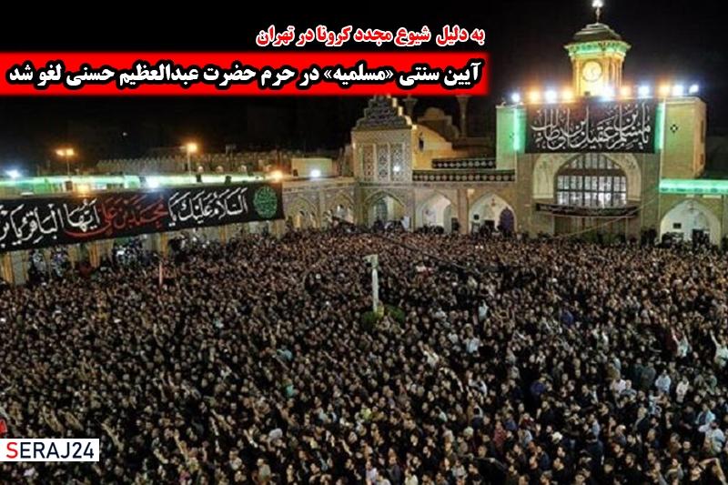 لغو آیین سنتی «مسلمیه» در حرم حضرت عبدالعظیم حسنی به دلیل  شیوع مجدد کرونا / مراسمات از طریق صداوسیما پخش می شود
