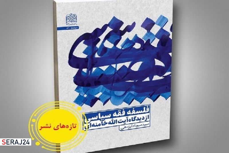انتشار کتاب «فلسفه فقه سیاسی از دیدگاه آیتالله خامنهای»