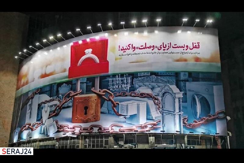 ترغیب به ازدواج جوانان در دیوارنگاره جدید میدان ولیعصر (عج)