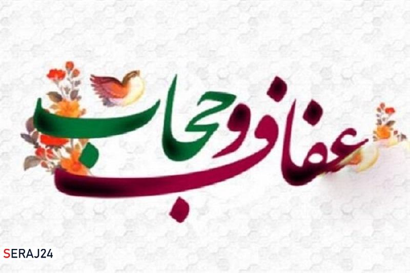 وضعیت عفاف و حجاب امروز جامعه زیبنده ایران اسلامی نیست