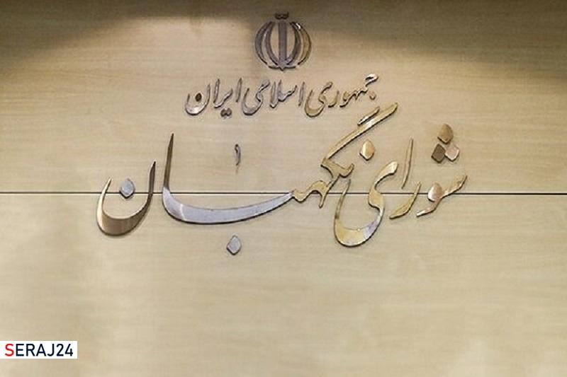 شورای نگهبان صحت انتخابات میاندورهای آستانه اشرفیه را تایید کرد