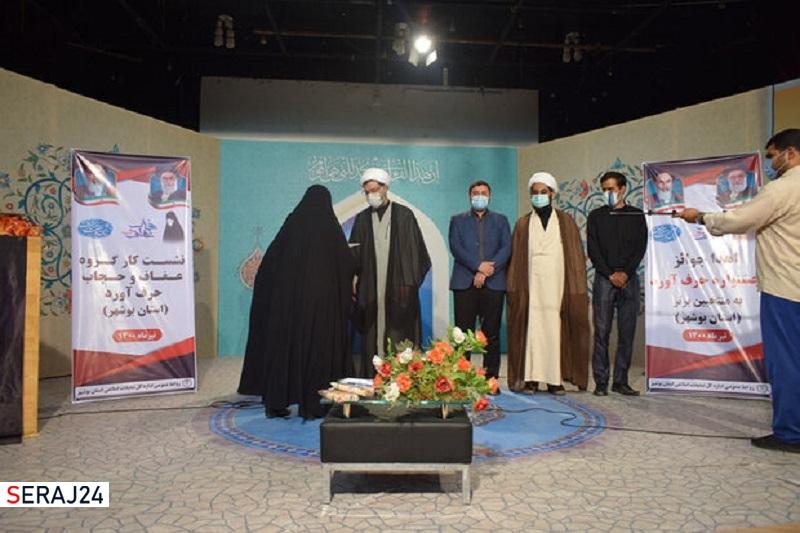 برگزیدگان جشنواره حرفآورد استان بوشهر تجلیل شدند