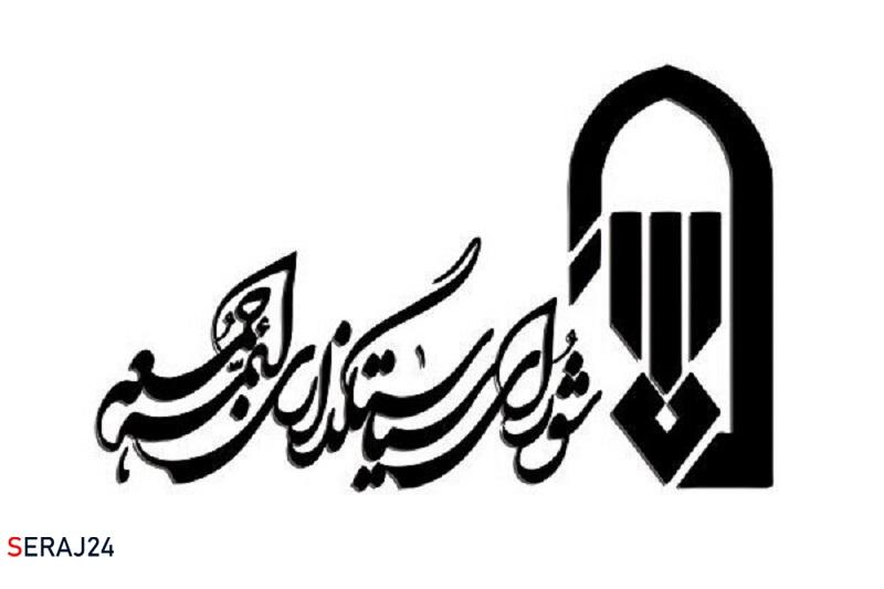 نشست خبری سخنگوی شورای سیاستگذاری ائمه جمعه برگزار میشود