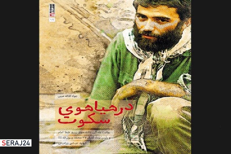 کتاب زندگی شهید عباس ورامینی به چاپ چهارم رسید