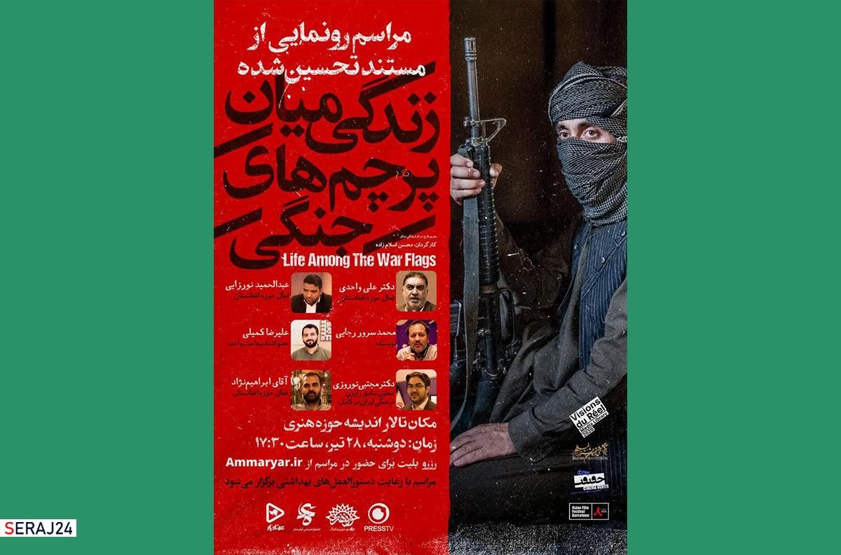 تالار اندیشه میزبان جدیدترین مستند جنجالی با موضوع طالبان/ میزگرد تخصصی بررسی تحولات افغانستان