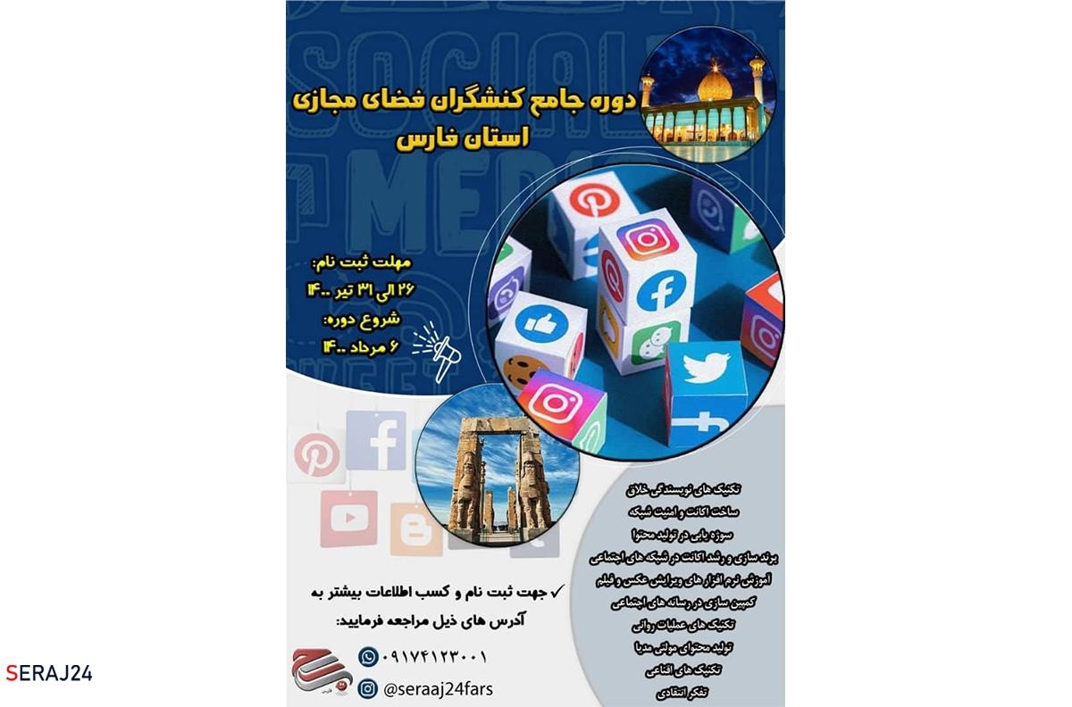 دوره جامع کنشگران فضای مجازی استان فارس