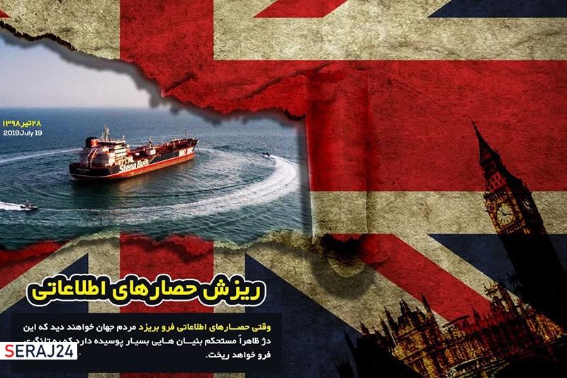 ریزش حصارهای اطلاعاتی+ویدئو