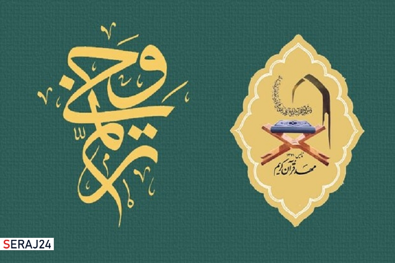 ثبت نام ۱۷۴ حافظ کل قرآن از مهد قرآنهای سراسر کشور