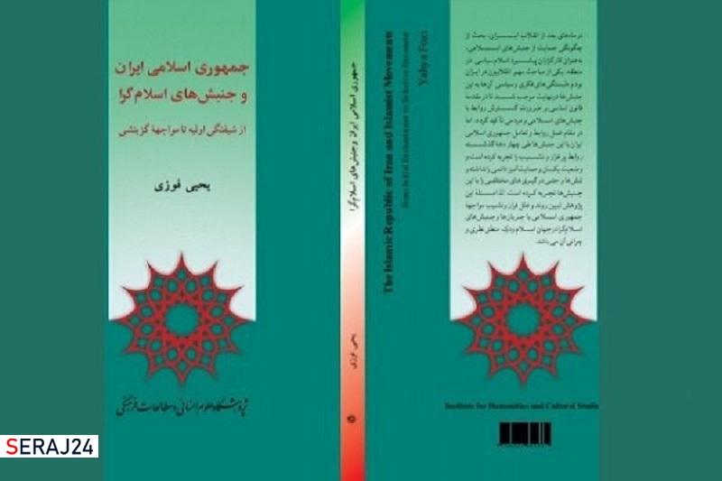 کتاب «جمهوری اسلامی ایران و جنبشهای  اسلام گرا» منتشر شد