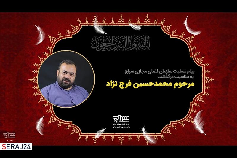 پیام تسلیت سازمان فضای مجازی سراج به مناسبت درگذشت مرحوم محمدحسین فرجنژاد