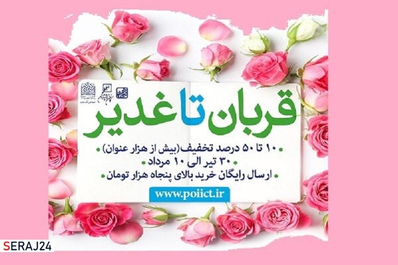 اجرای طرح قربان تاغدیر توسط انتشارات پژوهشگاه فرهنگ واندیشه اسلامی