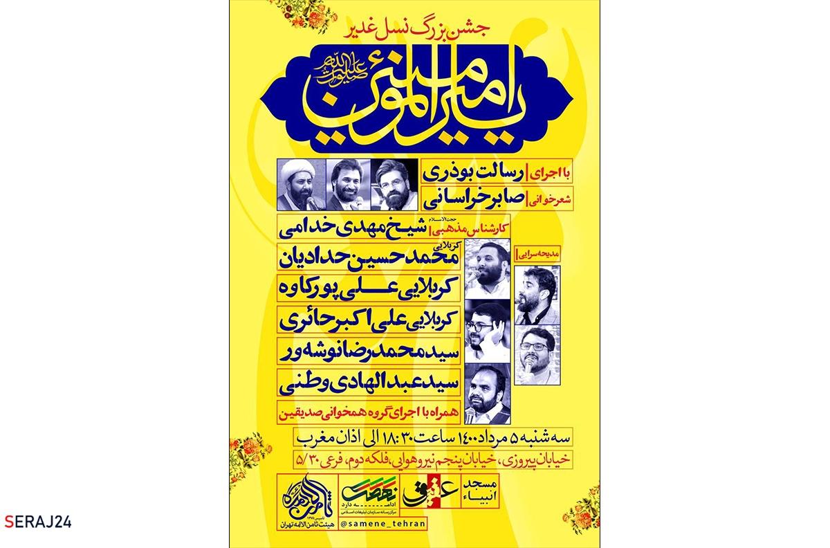 جشن بزرگ نسل غدیر در تهران / مادحین شاخص کشور در مدح حضرت علی (ع) می خوانند