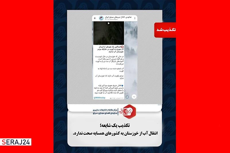 انتقال آب از خوزستان به کشورهای همسایه صحت ندارد