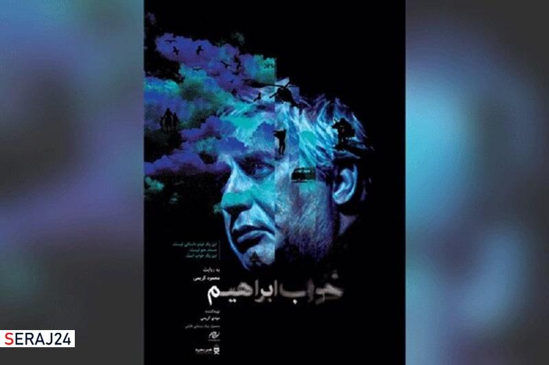 اکران آنلاین مستند ابراهیم حاتمیکیا