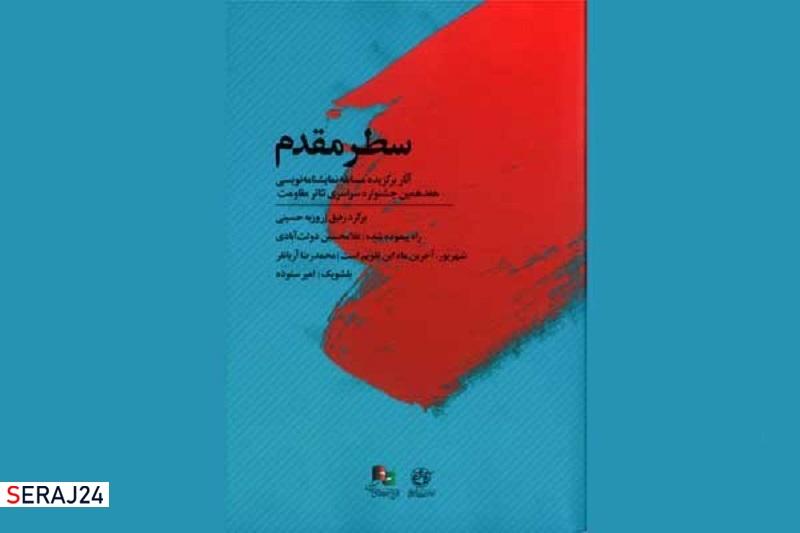 انتشار مجموعه نمایشنامههای برگزیده تئاتر «مقاومت»