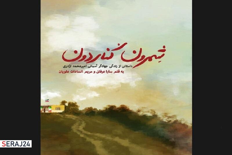 کتاب جدید سارا عرفانی درباره یک جهادگر شهید چاپ شد