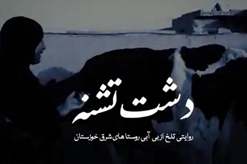 ویدئو/ روایتی تلخ از بی آبی روستاهای خوزستان/دشت تشنه
