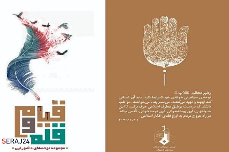 کتاب «قیام و قلم» از سوی هیأت رزمندگان اسلام منتشر شد