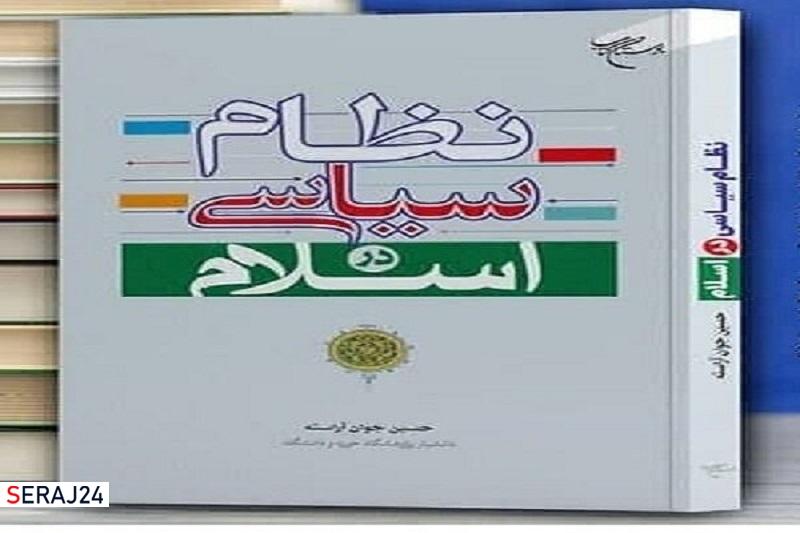 کتاب «نظام سیاسی در اسلام» به چاپ رسید