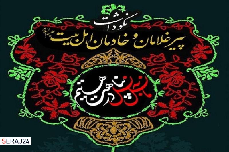 پیرغلامان حسینی کرمانشاه تجلیل میشوند