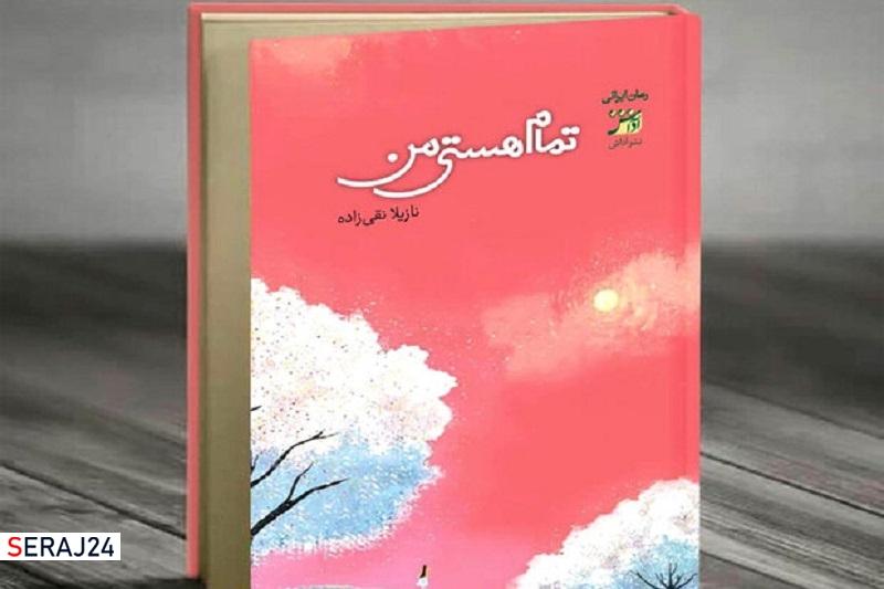 چاپ رمانی عاشقانه درباره زندگی واقعی یک دختر در روزهای کشف حجاب