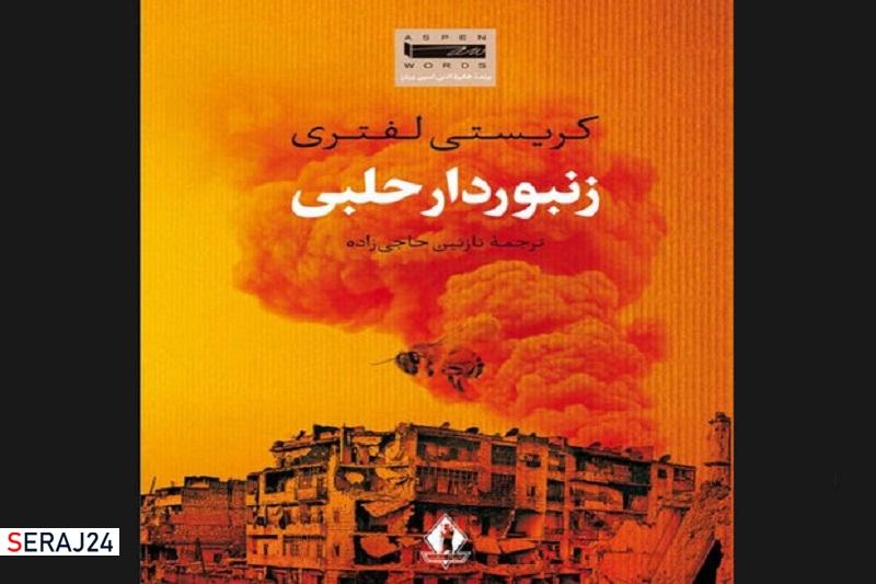 قصه جنگ از سوریه تا انگلیس