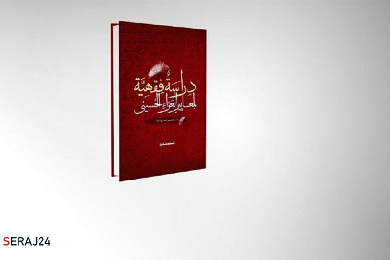 کتاب «دراسه فقهیه لمعاییر العزاء الحسینی» منتشر شد