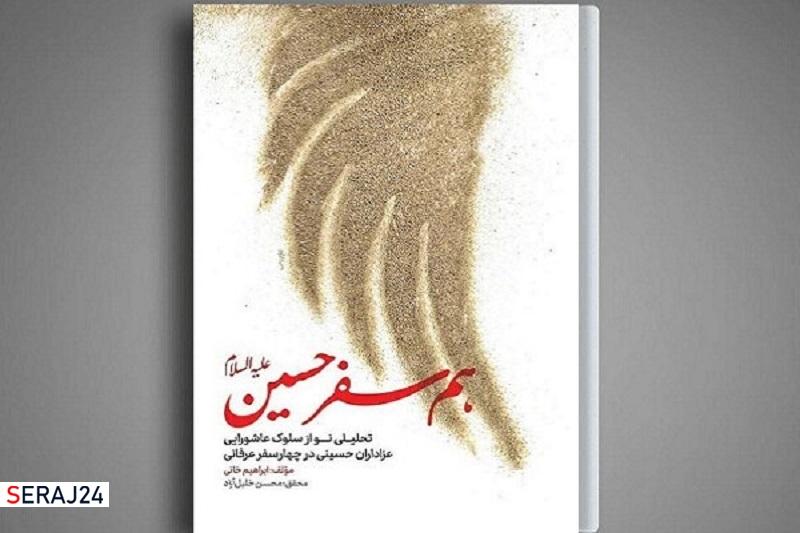 کتاب «همسفر حسین(ع)» با حضور میثم مطیعی رونمایی شد